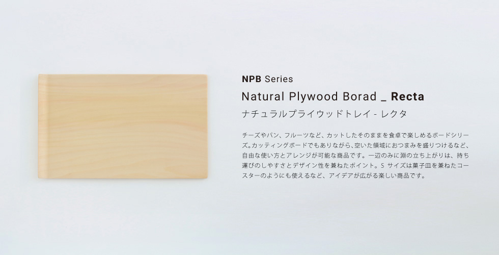 Natural Plywood Borad _ Recta