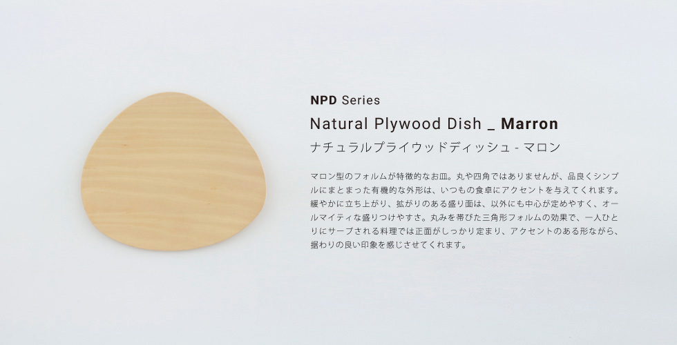 Natural Plywood Dish_Marron