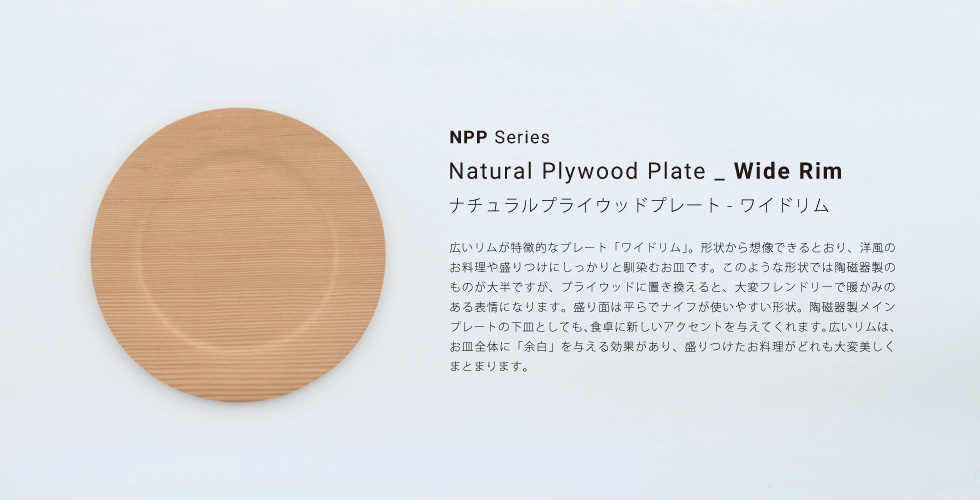 Natural Plywood Plate_ Wide Rim