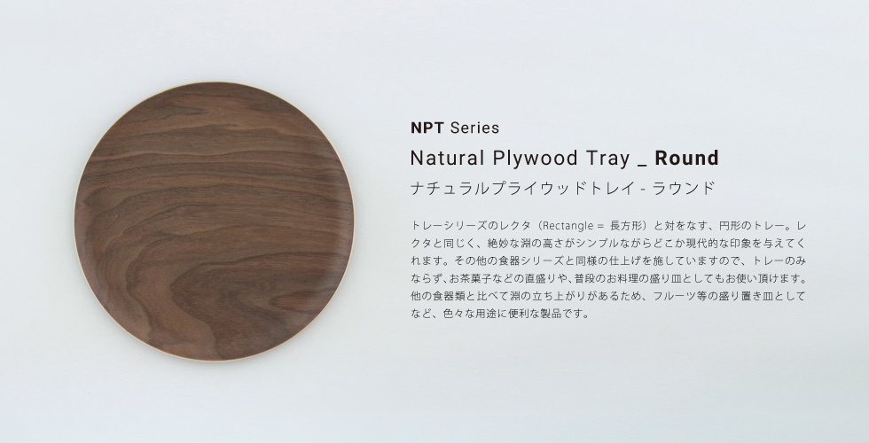 Natural Plywood Tray_Round