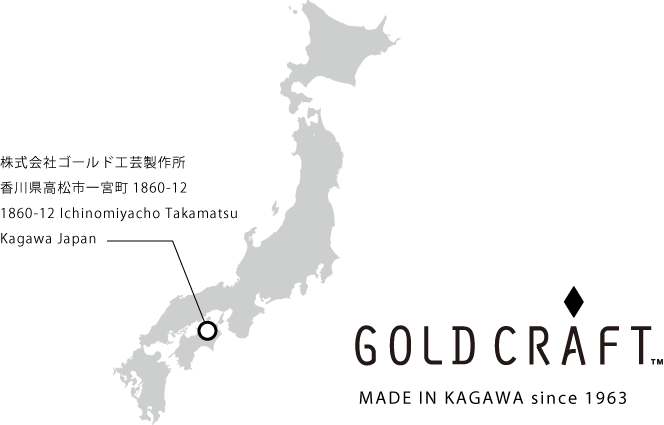 GOLDCRAFT ゴールドクラフト MADE IN KAGAWA since 1963